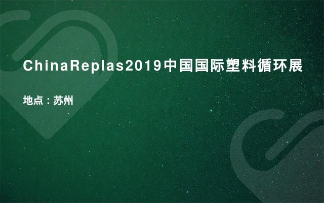ChinaReplas2019中国国际塑料循环展