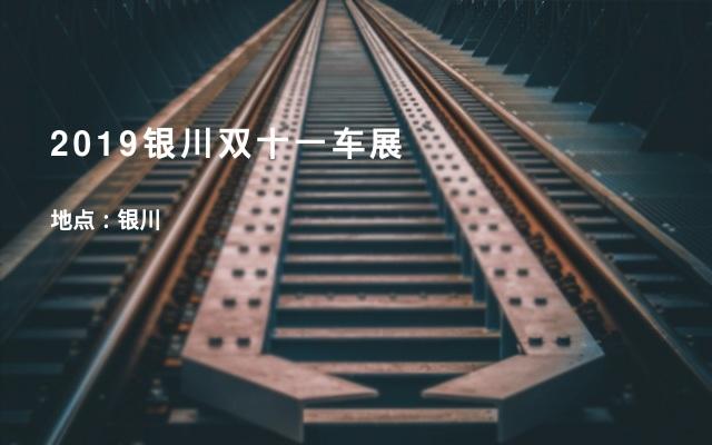 2019银川双十一车展