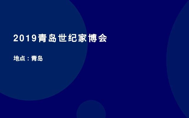 2019青岛世纪家博会