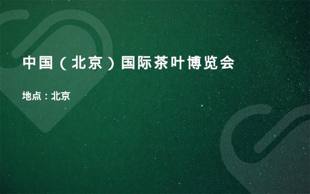 中国(北京)国际茶叶博览会