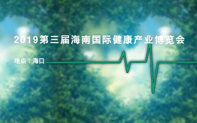 2019第三届海南国际健康产业博览会