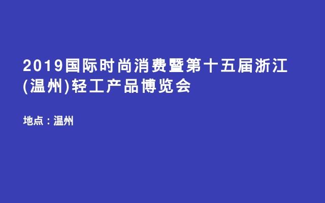 2019国际时尚消费暨第十五届浙江(温州)轻工产品博览会