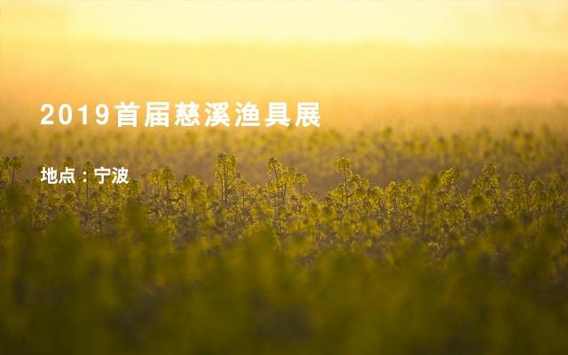 2019首届慈溪渔具展