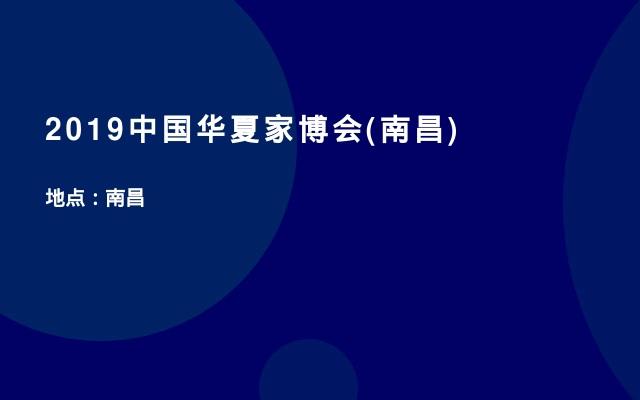 2019中国华夏家博会(南昌)