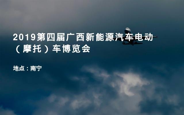 2019第四届广西新能源汽车电动(摩托)车博览会