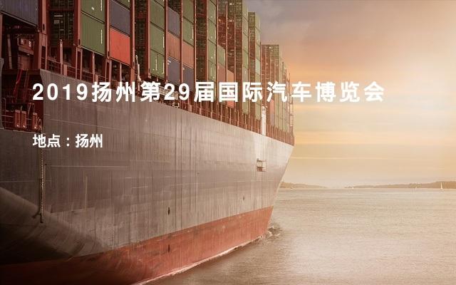 2019扬州第29届国际汽车博览会