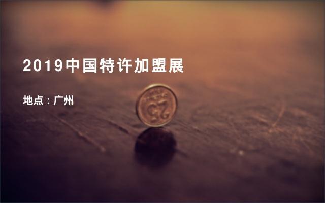 2019中国特许加盟展