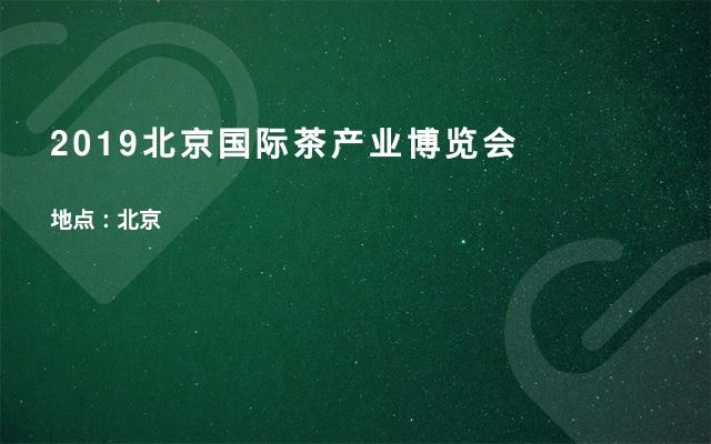 2019北京国际茶产业博览会