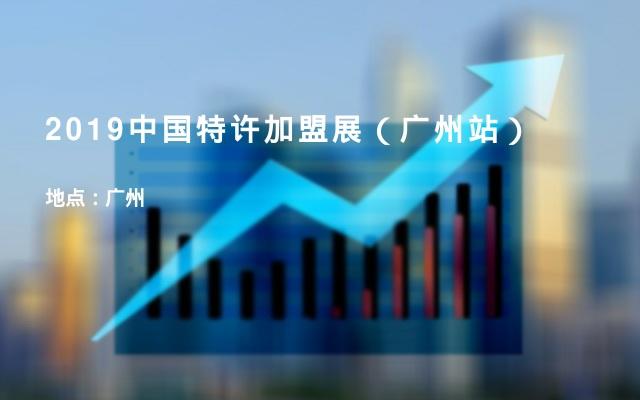 2019中国特许加盟展(广州站)