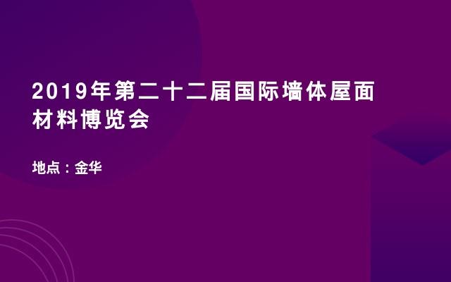 2019年第二十二届国际墙体屋面材料博览会