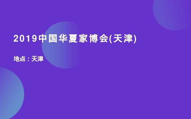 2019中国华夏家博会(天津)