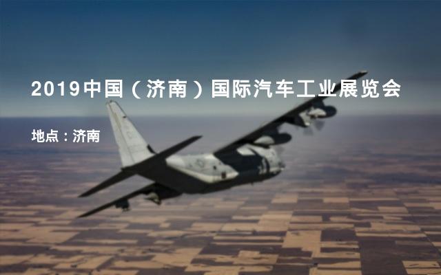 2019中国(济南)国际汽车工业展览会