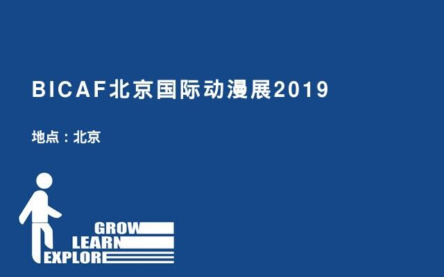 BICAF北京国际动漫展2019