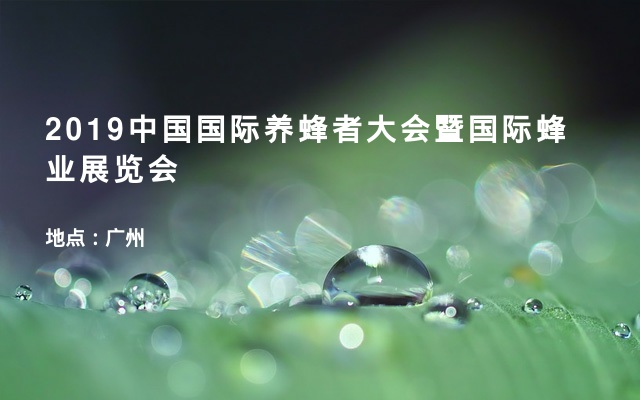 2019中国国际养蜂者大会暨国际蜂业展览会