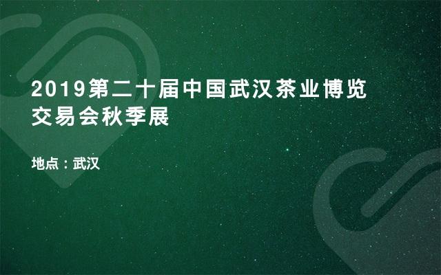 2019第二十届中国武汉茶业博览交易会秋季展