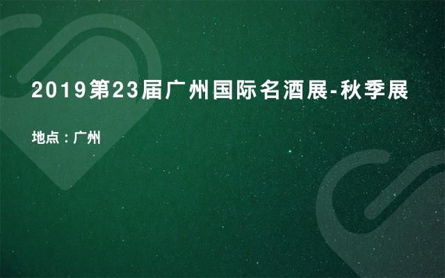 2019第23届广州国际名酒展-秋季展