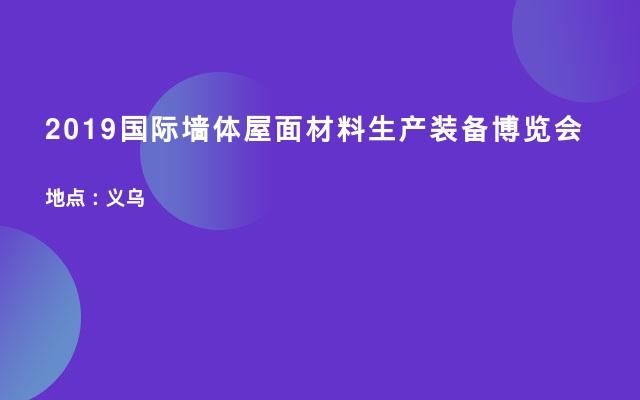 2019国际墙体屋面材料生产装备博览会