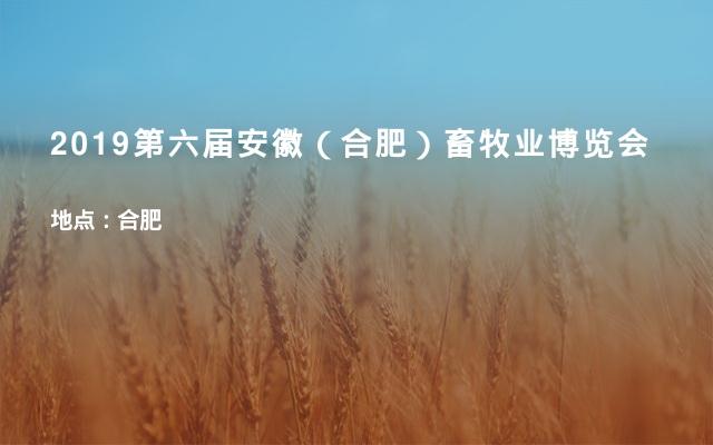 2019第六届安徽(合肥)畜牧业博览会