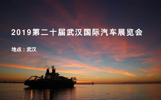 2019第二十届武汉国际汽车展览会