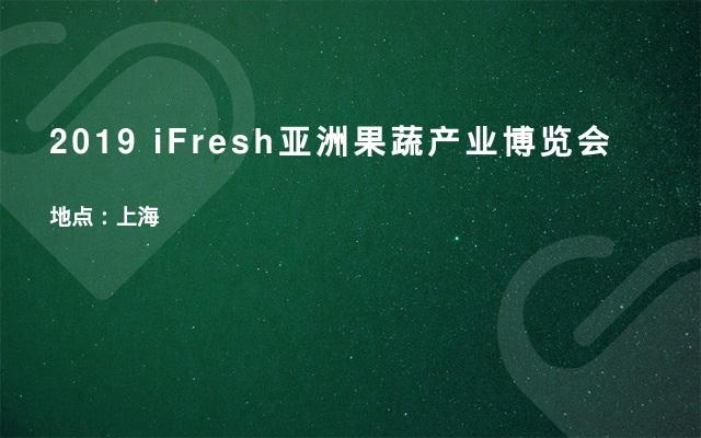 2019 iFresh亚洲果蔬产业博览会