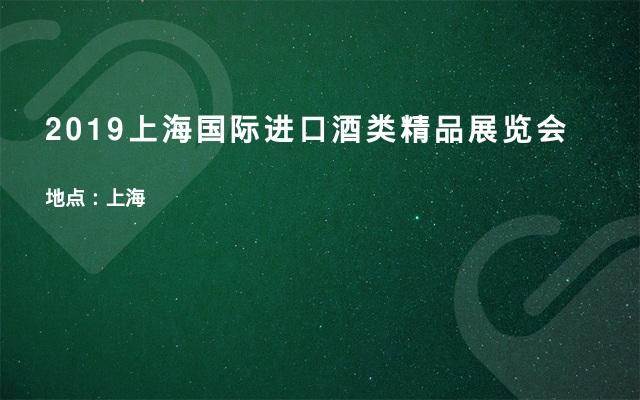 2019上海国际进口酒类精品展览会