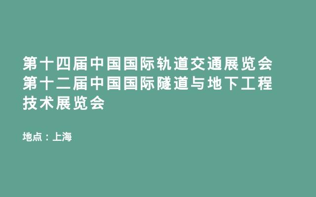 第十四届中国国际轨道交通展览会 第十二届中国国际隧道与地下工程技术展览会