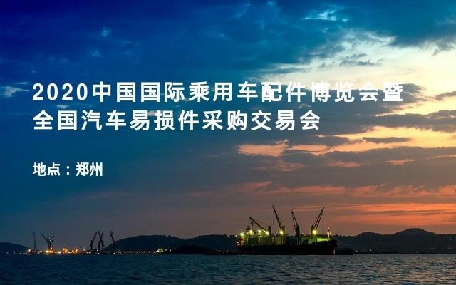 2020中国国际乘用车配件博览会暨全国汽车易损件采购交易会