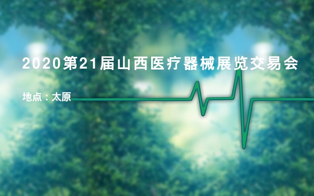 2020第21届山西医疗器械展览交易会