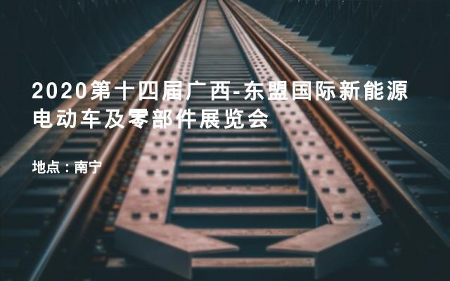 2020第十四届广西-东盟国际新能源电动车及零部件展览会