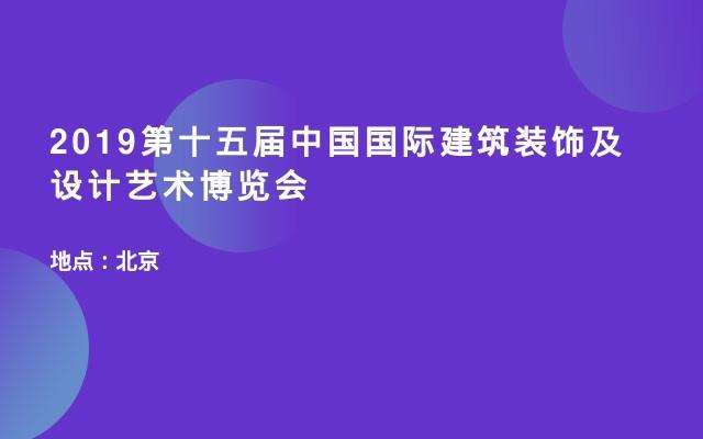 2019第十五届中国国际建筑装饰及设计艺术博览会