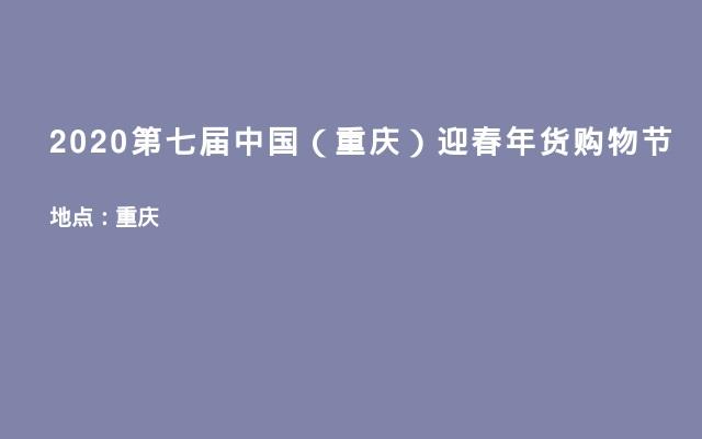 2020第七届中国(重庆)迎春年货购物节