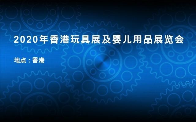 2020年香港玩具展及婴儿用品展览会