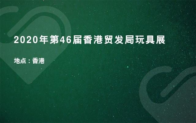 2020年第46届香港贸发局玩具展