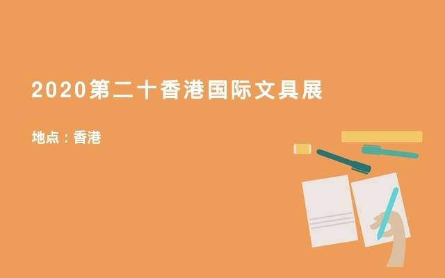 2020第二十香港国际文具展