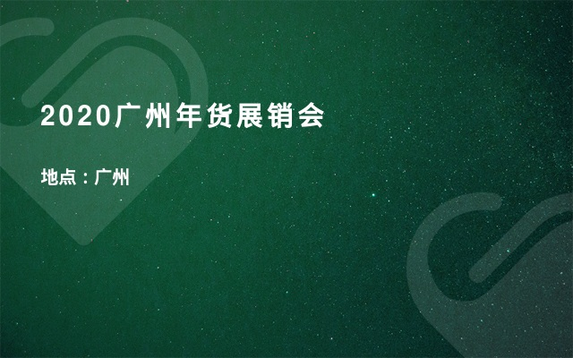 2020广州年货展销会