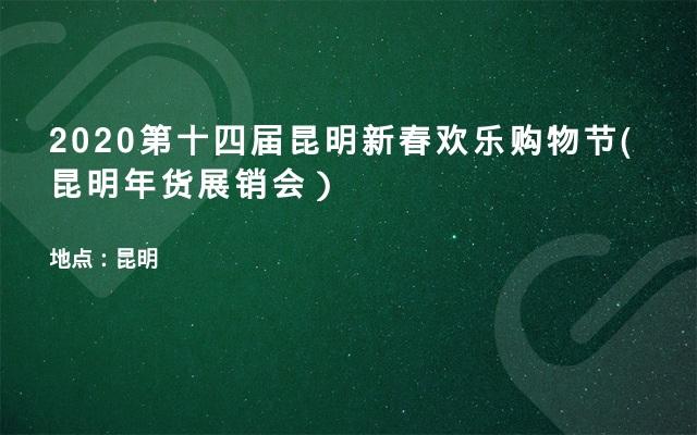 2020第十四届昆明新春欢乐购物节(昆明年货展销会)
