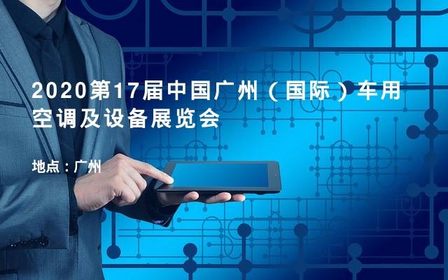 2020第17届中国广州(国际)车用空调及设备展览会