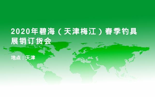 2020年碧海(天津梅江)春季钓具展销订货会