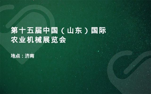 第十五届中国(山东)国际农业机械展览会