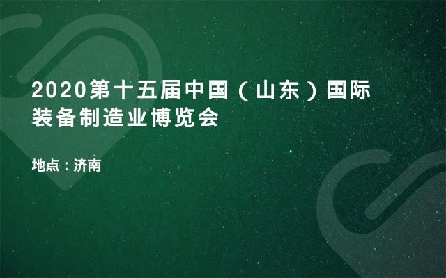 2020第十五届中国(山东)国际装备制造业博览会