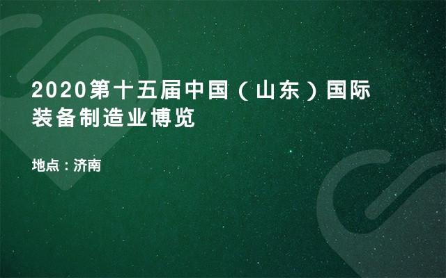 2020第十五届中国(山东)国际装备制造业博览