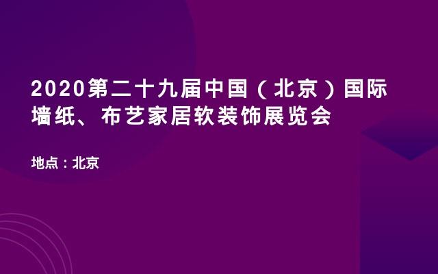 2020第二十九届中国(北京)国际墙纸、布艺家居软装饰展览会