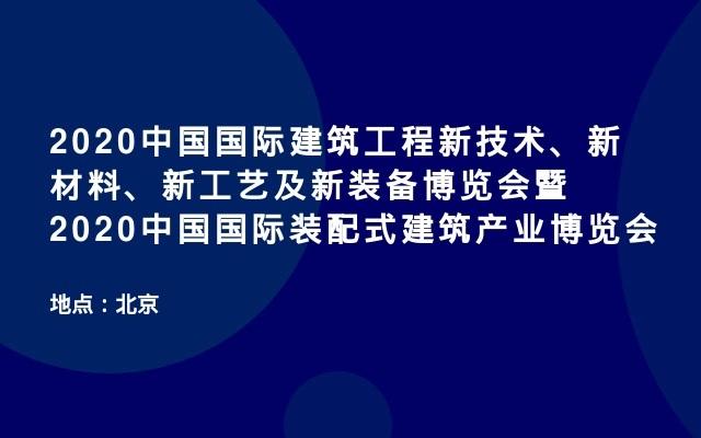2020中国国际建筑工程新技术、新材料、新工艺及新装备博览会暨2020中国国际装配式建筑产业博览会
