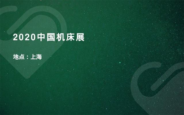 2020中国机床展