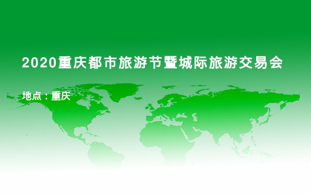 2020重庆都市旅游节暨城际旅游交易会