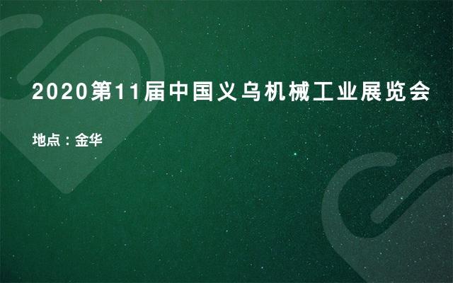 2020第11届中国义乌机械工业展览会