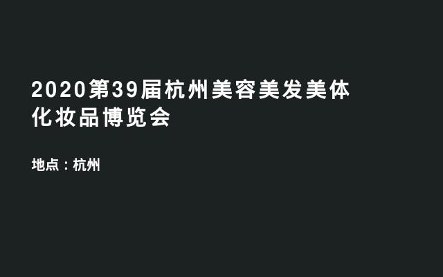 2020第39届杭州美容美发美体化妆品博览会