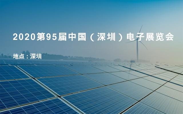 2020第95届中国(深圳)电子展览会