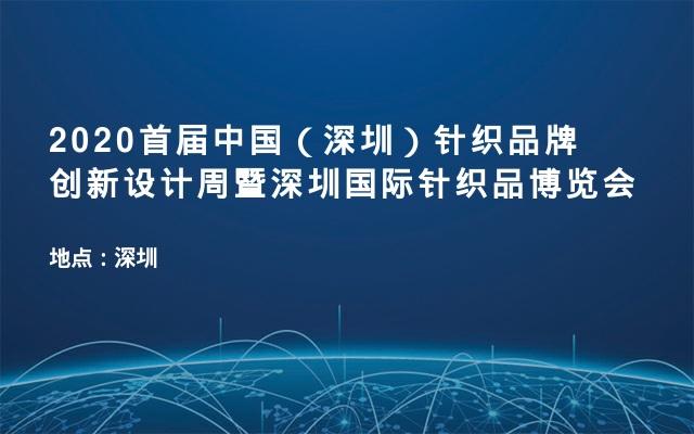 2020首届中国(深圳)针织品牌创新设计周暨深圳国际针织品博览会