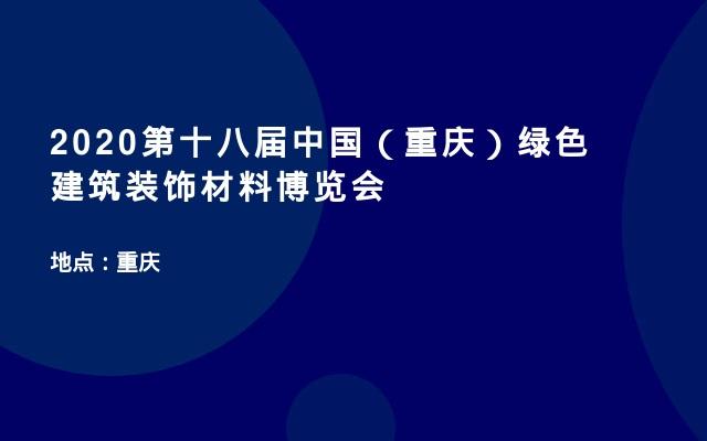 2020第十八届中国(重庆)绿色建筑装饰材料博览会